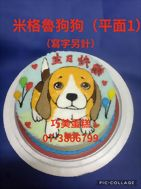 米格魯狗狗(平面1)(寫字另計)