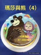 瑪莎與熊(4)