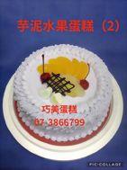 芋泥水果蛋糕(2)