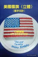 美國國旗(立體)(寫字另計)