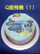 Q版飛機(1)