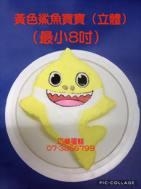 黃色鯊魚寶寶(立體)(最小8吋)