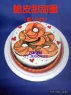 脆皮甜甜圈(最小8吋)