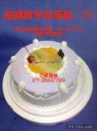 抽錢款芋泥蛋糕(3)