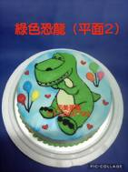 綠色恐龍(平面2)
