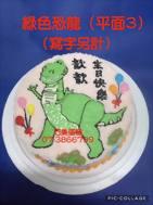 綠色恐龍(平面3)(寫字另計)