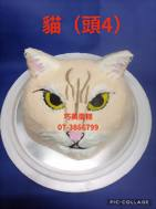 貓(頭4)