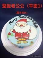 聖誕老公公(平面1)(寫字另計)