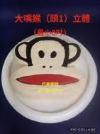 大嘴猴(頭1)立體 (最小8吋)