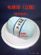毛線球(立體)(寫字另計)