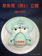 章魚哥(頭1)立體 (最小8吋)