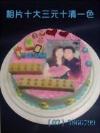 相片+清一色+大三元造型蛋糕