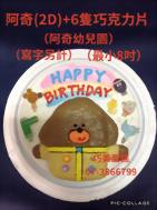 阿奇(2D)+6隻巧克力片(阿奇幼兒園)(寫字另計)(最小8吋)