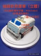 抽錢款救護車(立體)(最小10吋)