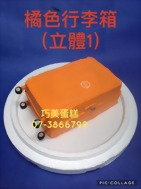 橘色行李箱(立體1)