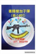衝鋒槍+子彈(最小8吋)