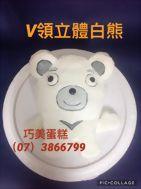 V領立體白熊