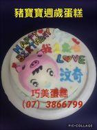 豬寶寶周歲蛋糕