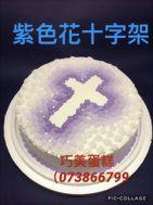 紫色花十字架