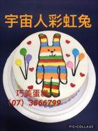 宇宙人彩虹兔
