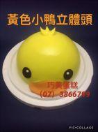 黃色小鴨立體頭