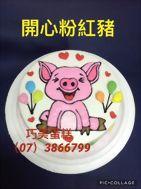 開心粉紅豬