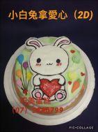 小白兔拿愛心(2D)