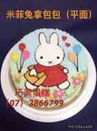 米菲兔拿包包(平面)