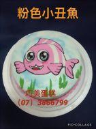 粉色小丑魚