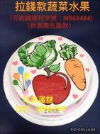 拉錢款蔬菜水果