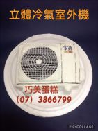 立體冷氣室外機