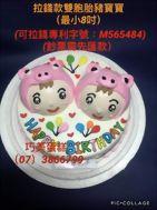拉錢款雙胞胎豬寶寶(最小8吋)