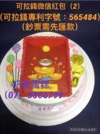 可拉錢微信紅包(2)