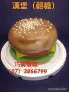 漢堡(翻糖)