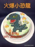火爆小恐龍
