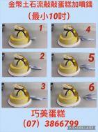 金幣土石流敲敲蛋糕加噴錢(最小10吋)