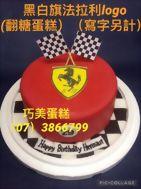 黑白旗法拉利logo(翻糖蛋糕)(寫字另計)