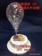 水果蛋糕(3)(氣球請另外加購)