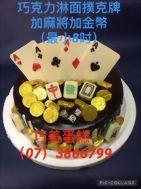 巧克力淋面撲克牌加麻將加金幣(最小8吋)