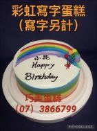 彩虹寫字蛋糕(寫字另記)