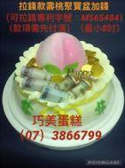 拉錢款壽桃聚寶盆加錢(最小8吋)