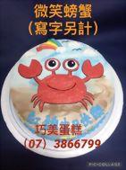 微笑螃蟹(寫字另計)