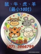 鼠牛虎羊(最小10吋)