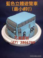 藍色立體遊覽車(最小8吋)
