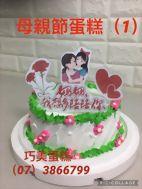 母親節蛋糕1