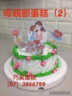 母親節蛋糕2