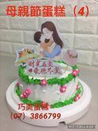 母親節蛋糕4