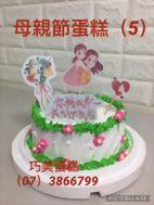 母親節蛋糕5