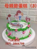 母親節蛋糕3