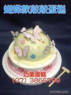 蝴蝶款敲敲蛋糕